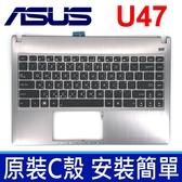 ASUS 華碩 U47 C殼 銀灰色 背光款 繁體中文 筆電 鍵盤 U37 U37VC U47A U47VC 0KNB0-4620TW00 9Z.N8ABU.G02