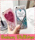 【萌萌噠】三星 Galaxy S6 / S6Edge 日韓 愛心貼片 流沙閃粉保護殼 全包軟邊+硬背板 手機殼 手機套