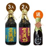 【豆油伯】得獎限定-金美滿+金美好(無添加糖)醬油5入送小甘田醬油(巿價170)
