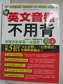 【書寶二手書T8/語言學習_DIW】學英文音標不用背_DORINA