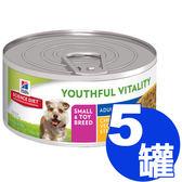 【寵物王國】希爾思-青春活力小型及迷你犬/成犬7歲以上(雞肉燉蔬菜)主食罐5.5oz(156g) x5罐