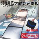 12V可攜式SP-50太陽能板 50W(...