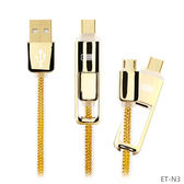 Earldom 二合一黃金傳輸線 Micro USB Type-C 充電線 轉接頭 行動電源 Type C HTC 10