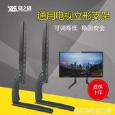 WMB液晶電視機底座支架座架桌面架子萬能通用32/40/42/48/55/60寸 居家物語