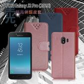 NISDA for Samsung Galaxy J2 Pro 星光閃亮支架皮套 - 紅 / 藍 / 玫瑰金