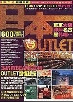 二手書博民逛書店 《日本OUTLET SHOPPING天書》 R2Y ISBN:9789889724603
