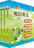 免運【鼎文公職】6W07中華電信業務類:專業職(四)第一類專員企業客戶服務及行銷套書