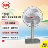 豬頭電器(^OO^) - 良將牌 16吋高級冷風鋁葉工業立扇【S-1631】