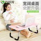 筆記本電腦桌做床上用可折疊懶人大學生宿舍...