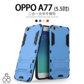 二合一 盔甲 OPPO A77 5.5吋 手機殼 背蓋 防摔殼 保護殼 手機支架 軟殼 硬殼 防震