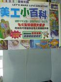 【書寶二手書T6/少年童書_PEW】美工小百科(10本合售)_博學館