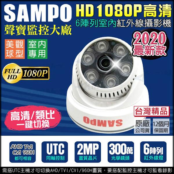 監視器攝影機 KINGNET 聲寶遠端監控 AHD 1080P 300萬鏡頭 紅外線夜視 室內海螺半球 UTC 台製 類比 TVI