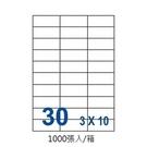 裕德 US4456-1K 三用 電腦 標籤  30格 70X29.7mm 白色 1000張/箱
