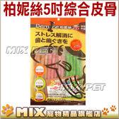 ◆MIX 米克斯◆Bernice 柏妮絲5 吋綜合口味脆皮骨㊣  安心有保障專為各體型狗狗
