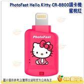 現貨 PhotoFast CR8800 KITTY iOS microSD 讀卡機 桃紅 隨身碟 APPLE OTG 公司貨