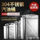 加厚304不銹鋼汽油桶30升20升10升...