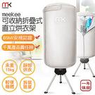 【Meekee】可收納折疊式─直立烘衣架/烘衣機 (MK-CD901)