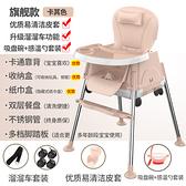 寶寶餐椅兒童吃飯座椅子嬰兒多功能學坐可折疊便攜式宜家用bb餐桌【旗艦款】 降價兩天