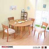 【RICHOME】♥ TA317+CH1019新鮮貨 ♥《安妮可延伸實木圓形餐桌椅組-2色》圓桌 方桌 長桌 團圓桌