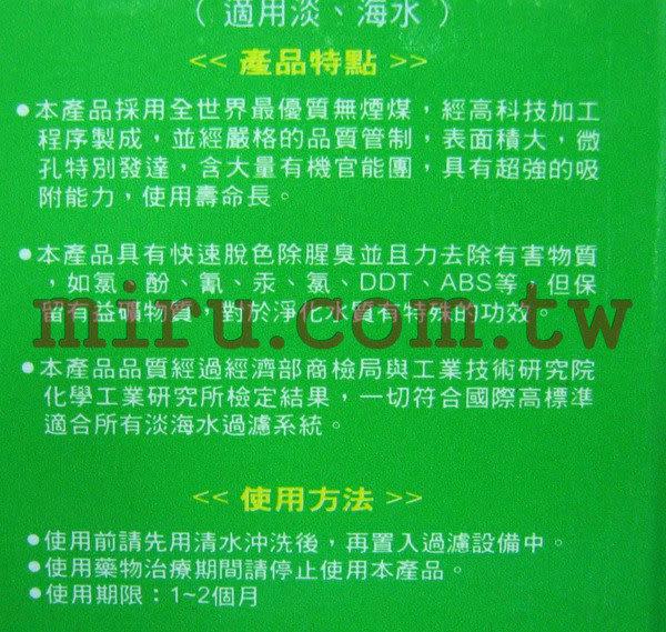 【西高地水族坊】ISTA伊士達 高吸附活性碳素(150g)
