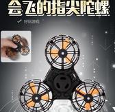 指尖陀螺 飛行指尖陀螺手指間回旋飛行器磁懸浮會飛減壓玩具抖音黑科技玩具  免運快速出貨