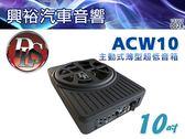 【DLS】瑞典 10吋 主動式薄型超低音音箱喇叭ACW10*附線控器 公司貨