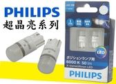 台灣代理公司貨 飛利浦 PHILIPS 6000K 超晶亮系列 XV T10 168 194 W5W LED燈泡