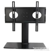液晶電視機底座26-60寸通用海爾創維三星長虹tcl海信電視底座支架 DF