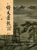 (二手書)倚天屠龍記(3)新修版