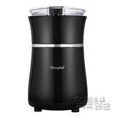 咖啡機 Mongdio磨豆機電動咖啡豆研磨機家用小型咖啡機磨豆器中藥磨粉機 雙十二全館免運