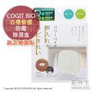 現貨 新款 日本製 COGIT BIO 櫥櫃 衣櫃 防霉除濕盒 除霉盒 防霉片 防黴 除黴 乾燥 防潮 4個月