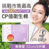 Mdmmd精油涼感系列-清新抑菌衛生棉夜用型33cm9片