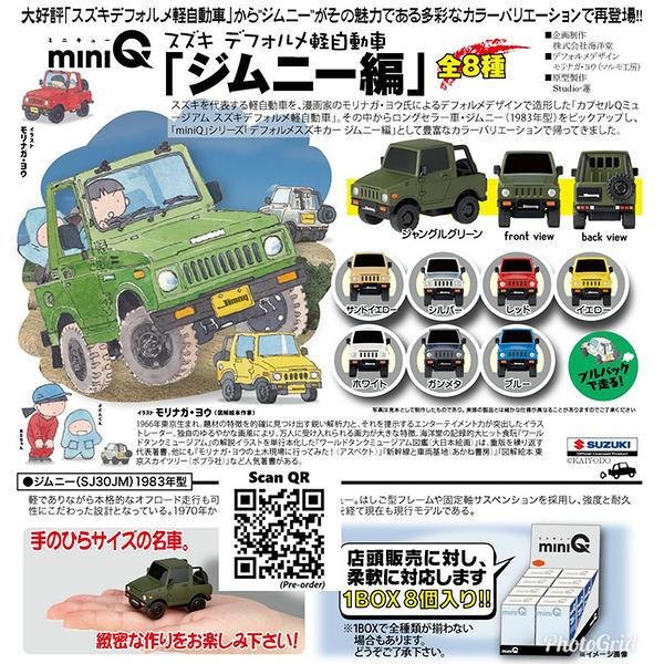 海洋堂 膠囊Q博物館 miniQ 盒玩 Q版小汽車 JIMNY篇 中盒8入 【鯊玩具Toy Shark】