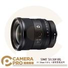 ◎相機專家◎ SONY SEL20F18G 超廣角定焦鏡頭 FE 20mm F1.8 G E接環專屬鏡頭 G系列 公司貨