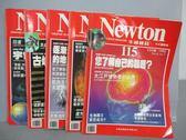 【書寶二手書T3/雜誌期刊_PNJ】牛頓_115~119集間_共5本合售_您了解自己的腦嗎?等