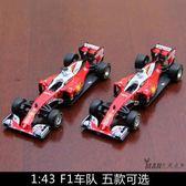 (低價衝量)比美高1:43法拉利F1方程式賽車跑車 合金汽車模型仿真擺件