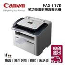 【有購豐】Canon 佳能牌 FAX-L...