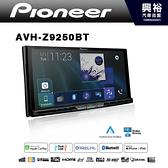 【Pioneer】AVH-Z9250BT 7吋DVD螢幕主機*WiFi/藍芽/HDMI/Android Auto/Weblink/無線CarPlay