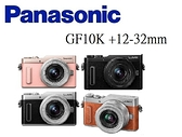 名揚數位 超值組合加送128G+電池+原廠包+專用座充+專業吹球清潔組 Panasonic GF10 + 12-32mm 松下公司貨
