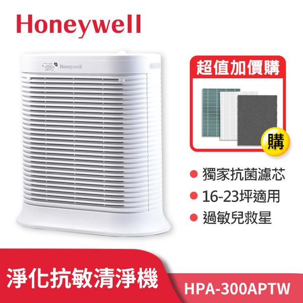 【全網最強方案】美國Honeywell 抗敏系列空氣清淨機 HPA-300APTW