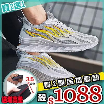 任選2+1雙1088運動鞋韓版百搭休閒個性網布透氣刀鋒防滑運動鞋【08B-S0506】