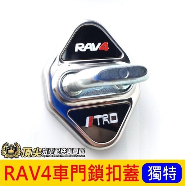 TOYOTA豐田【RAV4車門鎖扣蓋】(四代、五代RAV4均適用) TRD配件 內飾 限位器 門扣蓋