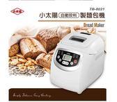 110V台灣專用  現貨《小太陽》2L全自動投料製麵包機TB-8021~加贈不鏽鋼麵包刀