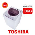 TOSHIBA東芝 10KG 定頻直立式洗衣機 AW-B1075G(WL) 薰衣紫 公司貨