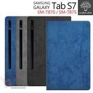 【愛瘋潮】Metal-Slim Samsung Tab S7 前端收納夾 磁吸側掀 TPU可立皮套 11吋