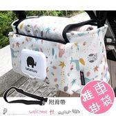 嬰兒推車大容量收納袋 掛袋 附背帶