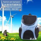 寵物外出包  雙肩包後背包外出多功能便攜式小型透氣外帶貓包背帶包 KB11041【野之旅】