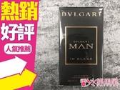 BVLGARI 寶格麗 Man In Black 當代真我 男性淡香精 5ML香水分享瓶◐香水綁馬尾◐
