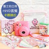 菲林因斯特《平行輸入 mini9 卡娜赫拉 套餐組》富士拍立得 相機 一年保固 粉紅兔兔 P助 相本 貼紙