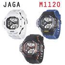 JAGA 捷卡 M1120 超越時空 多功能電子錶 堅固耐用 防水抗震 一年保固